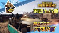 《绝地求生》大神来了TOP第48期, 马牛逼决赛圈AWM10连狙吃鸡