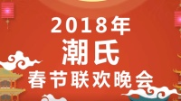 【小潮】2018年潮氏春节联欢晚会