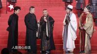 东方卫视春晚: 岳云鹏郭麒麟穿回古代找祖宗, 谁才是郭德纲后代?