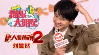 《唐人街探案2》专访刘昊然: 宝强哥是乡村蕾哈娜!