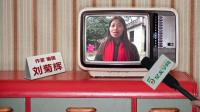 5星文学网首届文学春晚嘉宾: 刘菊辉