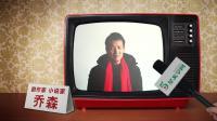 5星文学网首届文学春晚嘉宾: 乔森