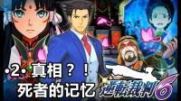 【蓝月解说】逆转裁判6 全剧情攻略视频 #2【真相? ! 死者的记忆】