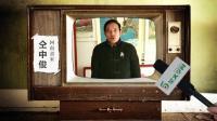 5星文学网首届文学春晚: 仝中俊