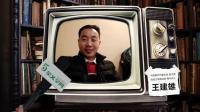 5星文学网首届文学春晚: 王建雄