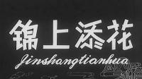 国产经典老电影(锦上添花)无字幕(1962)【韩非 赵子岳 凌元 田烈 王炳彧】