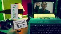 5星文学网首届文学春晚: 王志华