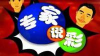 专家说彩: 解读七乐彩奖号的区间划分