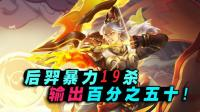【王者荣耀阿凡】后羿暴力19杀! 50%输出恐怖至极!
