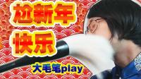 日本人挑战巨大汉字书法【绅士一分钟】