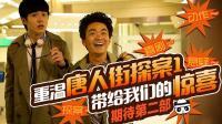 《唐人街探案》全程反转, 刘昊然是真帅啊!