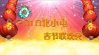 北小屯春节联欢会