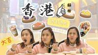 香港美食再添新定义? 美食推荐除了电影还有蔡澜