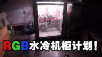 【神经君】用服务器机柜自制外置水冷RGB主机