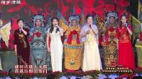2018河津戏曲春晚(上)