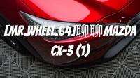 [Mr.Wheel VOL.63]聊聊Mazda CX-3 (1)