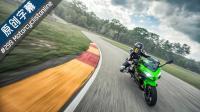 「测评」赛道试驾 2018 Kawasaki(川崎) Ninja 400