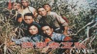 老电影【洪湖赤卫队】1961[中文字幕]