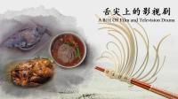 中华美食撑起了电视剧市场的半壁江山