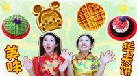 DIY新年美味之果酱华夫饼 新魔力玩具学校