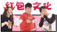 广东人春节见人就发红包! 但是红包的来源, 你知道多少?