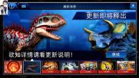 侏罗纪世界游戏第628期: 陀螺球观赏车选拔赛★恐龙公园