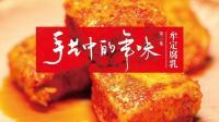 美食台 | 云南乡下百年手艺, 做一流油腐乳