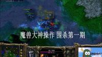 魔兽大神操作围杀第一期 十字围不得不服 xiaoy解说