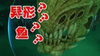 【猫神】美丽水世界/深海迷航 #13 失落之河与幽灵利维坦共处