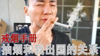米哥Vlog-641: 为什么抽烟和我出国生活也有关系?