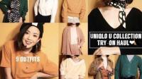 【 Oliee Okie】优衣库U系列2018春夏 - 购物分享 9套穿搭 Uniqlo U Collection SS18