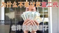 米哥Vlog-642: 仇富的起源: 为什么那么多人讨厌富二代?