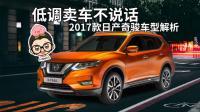 【购车300秒】 低调卖车不说话 2017款日产奇骏车型解析