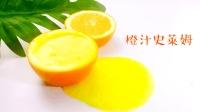 过年买了好多的橙子, 用橙汁来做一份史莱姆, 闻起来原来这么香
