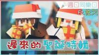 【巧巧精华】『Minecraft: 周日同乐日』 - 新年的圣诞特辑OuO