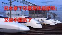 日本拿下印度高铁后感叹: 又被中国坑惨了