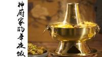 【还原神厨春节特辑】热情如火的北方年夜饭标配-什锦铜火锅