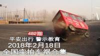 2018年2月18日全国实拍车祸合集: 三轮车闯红灯被撞翻