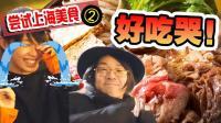 探索上海人气日式火锅店! 【绅士一分钟】