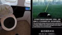 飞机上的排泄物去哪了? 被尿柱戳死真不是开玩笑!