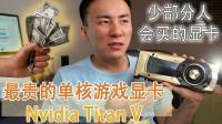米哥Vlog-643: 为什么我买不起但是却拿到了NVIDIA TiTan V, 这块巨贵的显卡