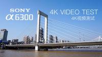 Sony A6300 4K转1080P视频画质测试 16-50MM