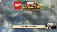 乐高漫威超级英雄2第1期: 银河护卫队登场★玩具积木游戏