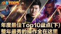 小鱼Top5: 年度最佳Top10盘点 整年最秀的操作全在这里