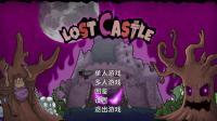 贫僧法号借钱【拆抬联盟】Lost Castle实况 绕着走的小怪