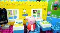 小猪佩奇的趣味课室, 粉红猪小妹过家家玩具