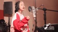 可爱萌哒哒小美女欢乐演绎2018快乐阳光《童年的思念》萌翻了!