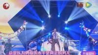 黄渤、庾澄庆《水手》组曲改编串烧, 现场燃爆!