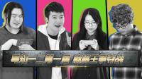 在广东过年你没打麻将? 这个年你可能白过了