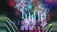 贵州山歌《2018新年拜到元宵节》
